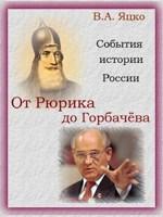 Обложка произведения События истории России