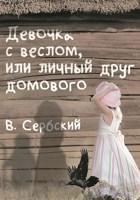 Обложка произведения Девочка с веслом, или личный друг домового