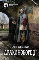 Обложка произведения Драконоборец (оба тома вместе)