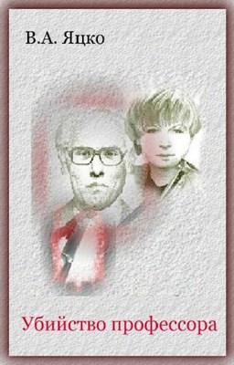 Обложка произведения Убийство профессора
