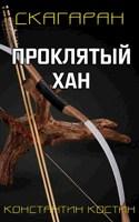 Обложка произведения Скагаран 4: Проклятый хан