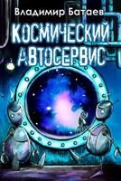 Обложка произведения Космический автосервис