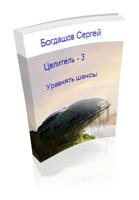 Обложка произведения Целитель 3. Уравнять шансы.