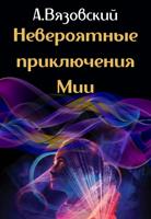Обложка произведения Невероятные приключения Мии