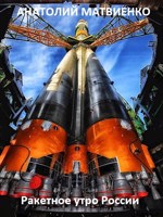 Обложка произведения Ракетное утро России