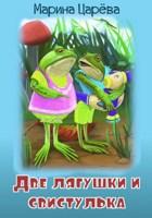 Обложка произведения Две лягушки и свистулька