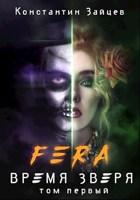 Обложка произведения FERA: Время Зверя. Том первый.