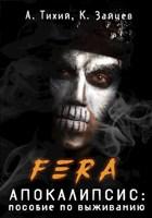 Обложка произведения FERA. Апокалипсис: пособие по выживанию