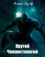 Обложка произведения Крутой членистоногий