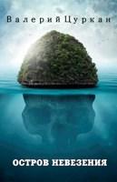 Обложка произведения Остров невезения