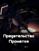 Обложка произведения Предательство Прометея