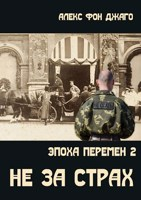 Обложка произведения ЭПОХА ПЕРЕМЕН - 2   НЕ ЗА СТРАХ