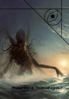 Обложка произведения Новые Боги: Темный культ