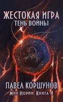 Обложка произведения Жестокая игра (книга 4) Тень войны