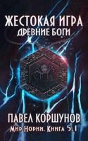 Обложка произведения Жестокая игра (книга 5) Древние боги (том 1)