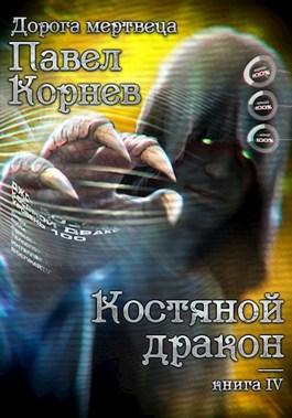Обложка произведения Костяной дракон