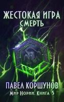 Обложка произведения Жестокая игра (книга 3) Смерть