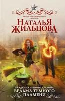 Обложка произведения Ведьма темного пламени