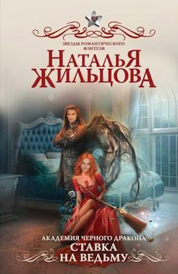 Обложка произведения Ставка на ведьму