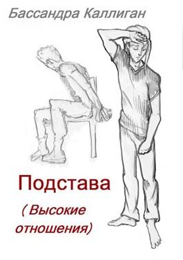 Обложка произведения Подстава (Высокие отношения)