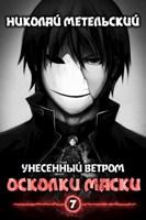 Обложка произведения Книга седьмая - Осколки маски.
