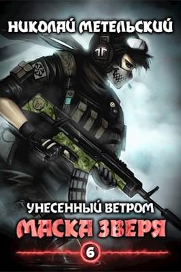 Обложка произведения Книга шестая - Маска зверя.
