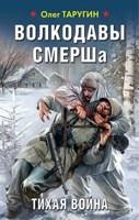Обложка произведения СМЕРШ. Невидимый фронт