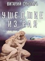 Обложка произведения Ушедшие из рая