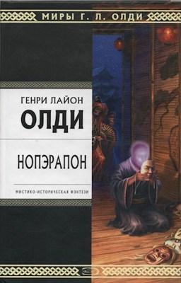 Обложка произведения Нопэрапон, или По образу и подобию