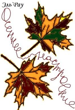 Обложка произведения Осеннее настроение