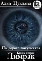 Обложка произведения По дороге могущества. Книга вторая: Лимрак.