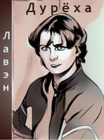 Обложка произведения Дурёха