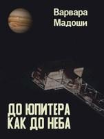 Обложка произведения До Юпитера как до неба