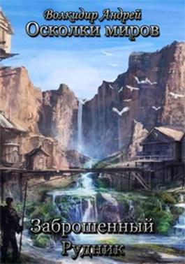 Обложка произведения Заброшенный рудник