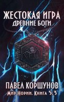 Обложка произведения Жестокая игра (книга 5) Древние боги (том 3)
