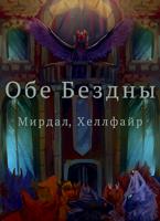Обложка произведения Обе Бездны