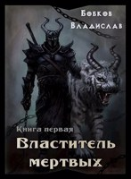 Обложка произведения Властитель мертвых. Книга первая