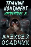 Обложка произведения Темный континент. LitRPG роман Алексея Осадчука