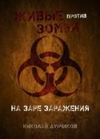 Обложка произведения Живые против зомби. На заре заражения.