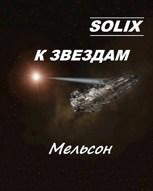 Обложка произведения Мельсон