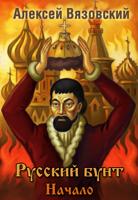 Обложка произведения Русский бунт. Начало