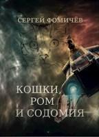 Обложка произведения Кошки, ром и содомия
