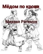 Обложка произведения Медом по крови
