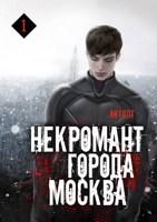 Обложка произведения Некромант города Москва — I — Пробуждённый