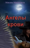 Обложка произведения Ангелы крови