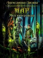 Обложка произведения Мар-3. Меч императора