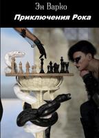 Обложка произведения Приключения Рока
