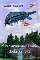 Обложка произведения Космические байки деда Михея
