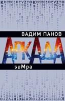 Обложка произведения suMpa