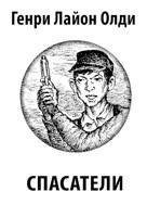 Обложка произведения Спасатели